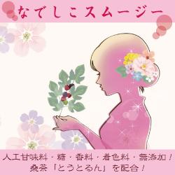 nadoshiko.png