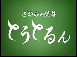 神奈川なでしこブランド!さがみの桑茶「とうとるん」桑茶の通販販売・効果効能は|(株)SMM企画